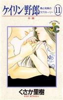 ケイリン野郎 周と和美のラブストーリー(11)