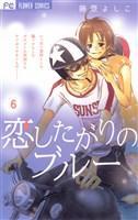 恋したがりのブルー(6)