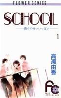 SCHOOL―僕らのせいいっぱい―(1)