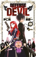 DEFENSE DEVIL(10)