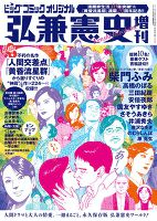 弘兼憲史増刊(1)