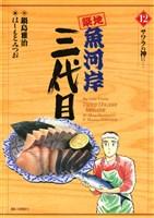 築地魚河岸三代目(12)