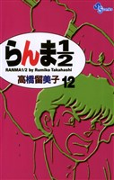 らんま1/2〔新装版〕(12)
