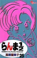 らんま1/2〔新装版〕(25)