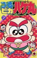 つるピカハゲ丸(7)