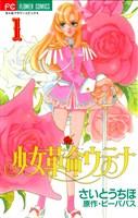 『少女革命ウテナ(1)』の電子書籍