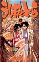 うしおととら 【コミック】(22)