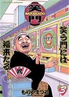 WARAKADO-笑門- 笑う門には福来たる(3)