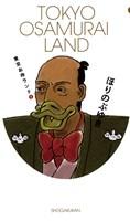 東京お侍ランド(3)