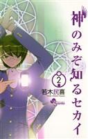 神のみぞ知るセカイ 【コミック】(2)