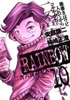 RAINBOW(10)