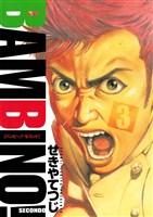 バンビ~ノ!セコンド(3)