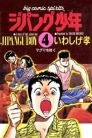 ジパング少年(4)