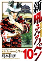 新吼えろペン(10)