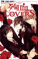 殉血LOVERS(2)