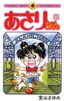 あさりちゃん(87)