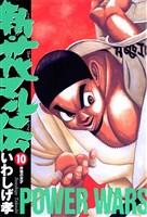 新・花マル伝(10)