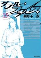 ダブル・フェイス(15)