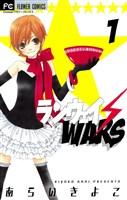 ランウェイ・WARS(1)