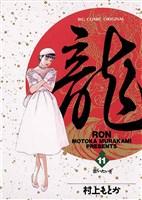 龍-RON-(ロン)(11)