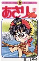 あさりちゃん(78)