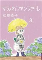 すみれファンファーレ(3)