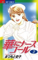 華にナースコール(2)