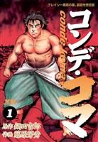 コンデ・コマ(1)