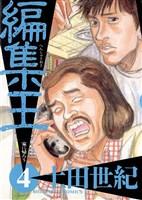 編集王(4)