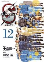 Sエス―最後の警官―(12)
