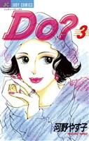Do(ドゥー)?(3)
