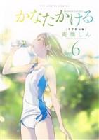 かなたかける(6)