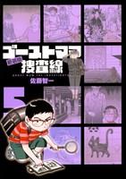 ゴーストママ捜査線 新装版(5)
