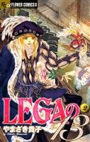 LEGAの13(2)