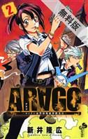 ARAGO(2)【期間限定 無料お試し版】