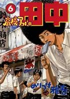 高校アフロ田中(6)