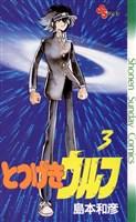 とつげきウルフ(3)