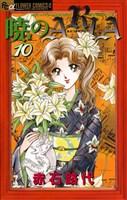 暁のARIA(10)