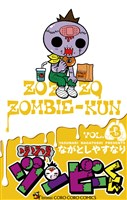 ゾゾゾ ゾンビ-くん(3)