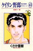 ケイリン野郎 周と和美のラブストーリー(43)