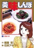 美味しんぼ(7)