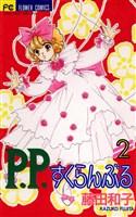 P.P.すくらんぶる(2)
