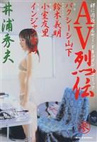 AV烈伝(3)