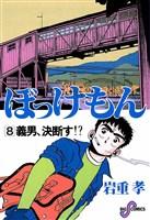 ぼっけもん(8)