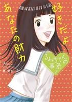 るみちゃんの事象(2)
