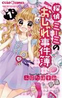 探偵ミーミのおしゃれ事件簿(1)