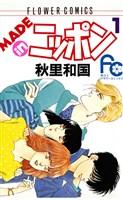 MADE in ニッポン(1)