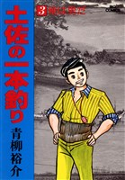 土佐の一本釣り(3)
