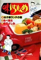 味いちもんめ(8)