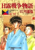 日露戦争物語(3)